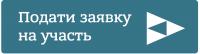 Knopka_out ukr_1.png