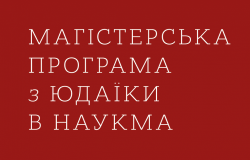 MP_NAUKMA_ukr_2019 (1)_0.png